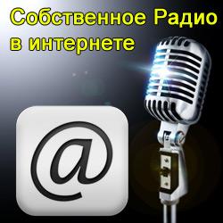 Открыть собственное радио хостинг настройка сайта подключаем к базе