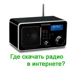 скачать программу для радио на компьютер - фото 10