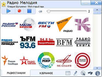 Программа радио на компьютер скачать бесплатно
